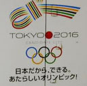 Tokyo is campaigning for 2016 Olympic games